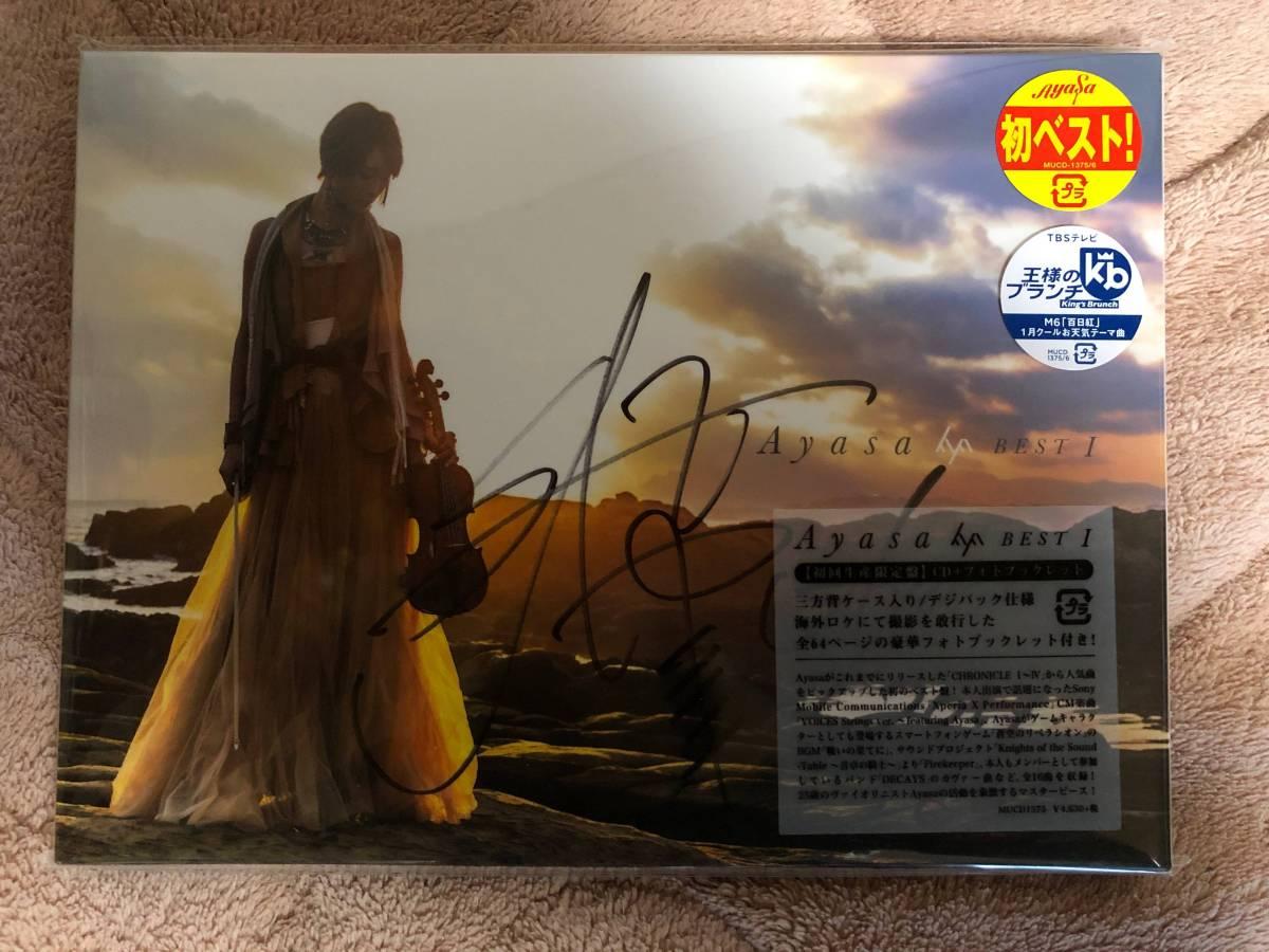レア Ayasa 直筆サイン入り 初ベスト BEST1 豪華フォトブック付き 初回生産限定盤