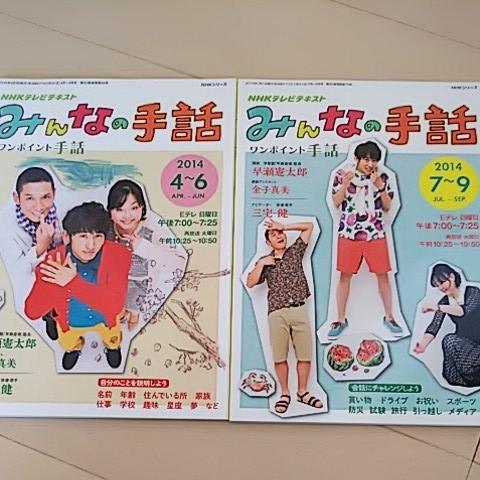 NHKテキスト みんなの手話 V6カミセンComingCentury 三宅健 2014 4~6 7~9