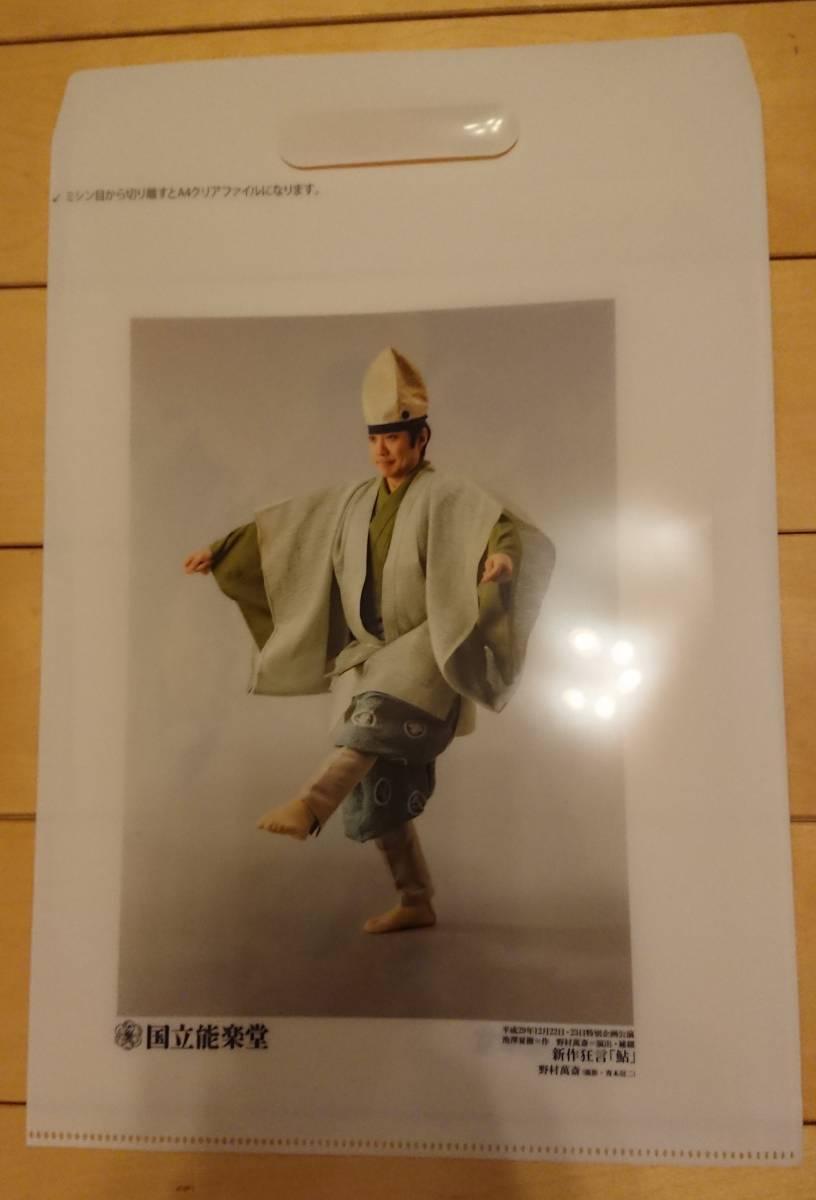 ★非売品★国立能楽堂 12月特別企画公演 新作狂言 鮎★野村萬斎氏クリアファイル