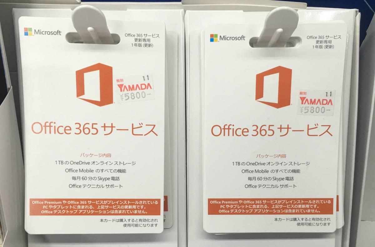 ◆永続使用最新版◆Microsoft Office2016 Win&Mac PC5台+モバイル5台 マイクロソフト★OneDrive容量5TB★特典付き