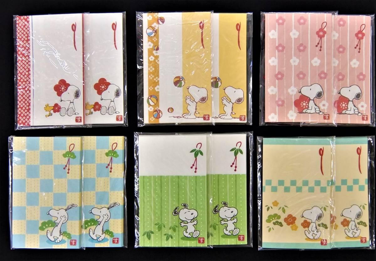 入手困難 6柄 まとめて60枚 スヌーピー ピーナッツ ポチ袋 お年玉袋 封筒 和風 お正月 廃番品 ホビー コレクション_画像に写っているものが全てです。