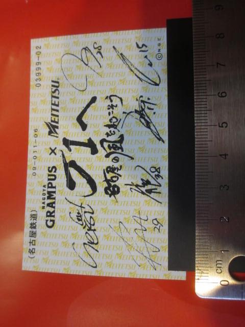 ★限定★非売品 ◆名古屋グランパス J1昇格 名鉄 ◆「応援きっぷ」◆印刷サイン:楢崎・佐藤・宮原・玉田・和泉・永井