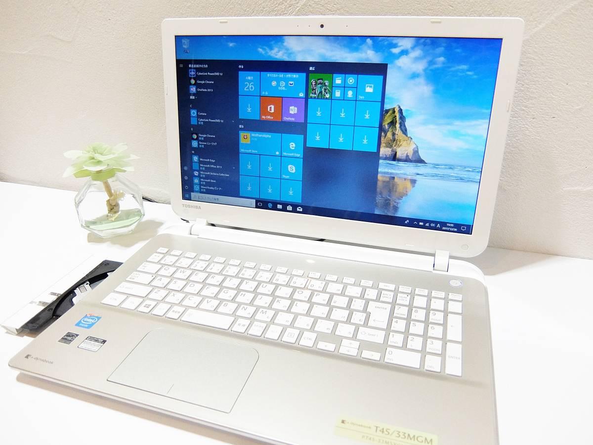 ●極上美品 2014年●【最新Win10&Office2013】東芝 T45 メモリ4GB 【新品500GB SSHDハイ