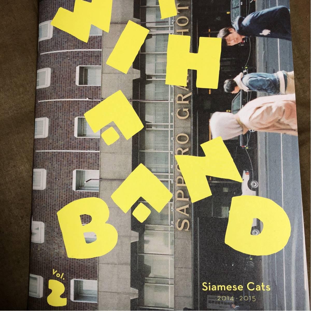 シャムキャッツ_PHOTO BOOK WITH A BAND 2 2014-2015
