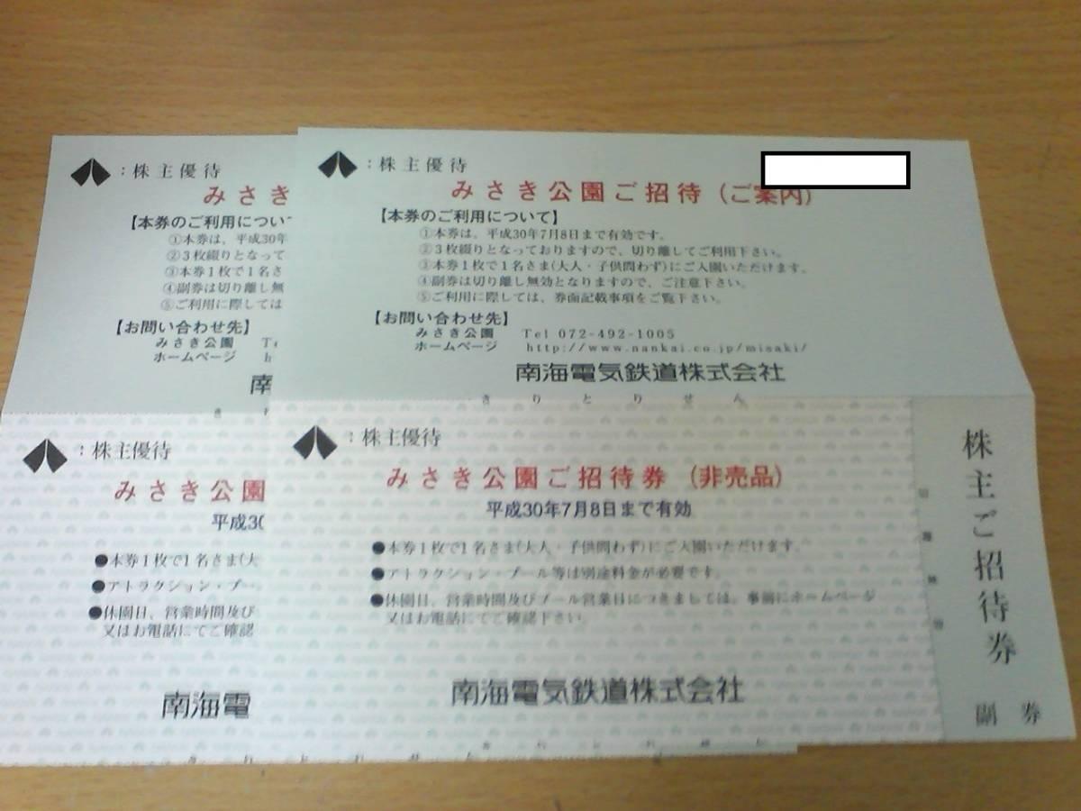 ◆最新!みさき公園ご招待券 6枚 !H30.7.8まで!!◆