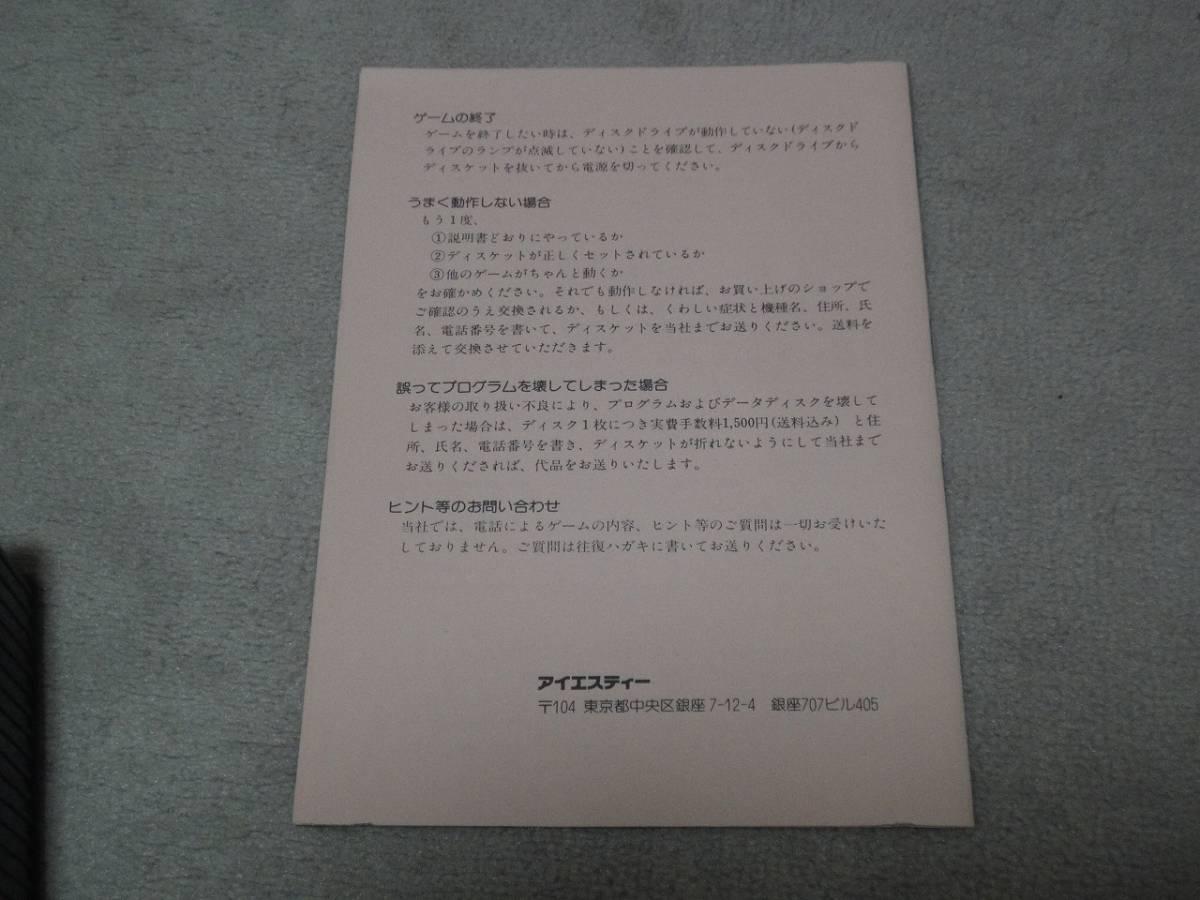 PC-8801 ビデオクイーンをさがせ_画像6