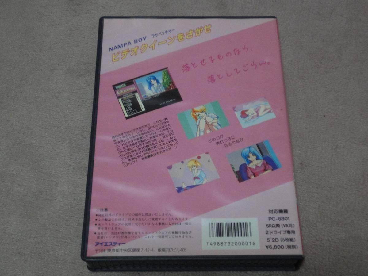 PC-8801 ビデオクイーンをさがせ_画像4
