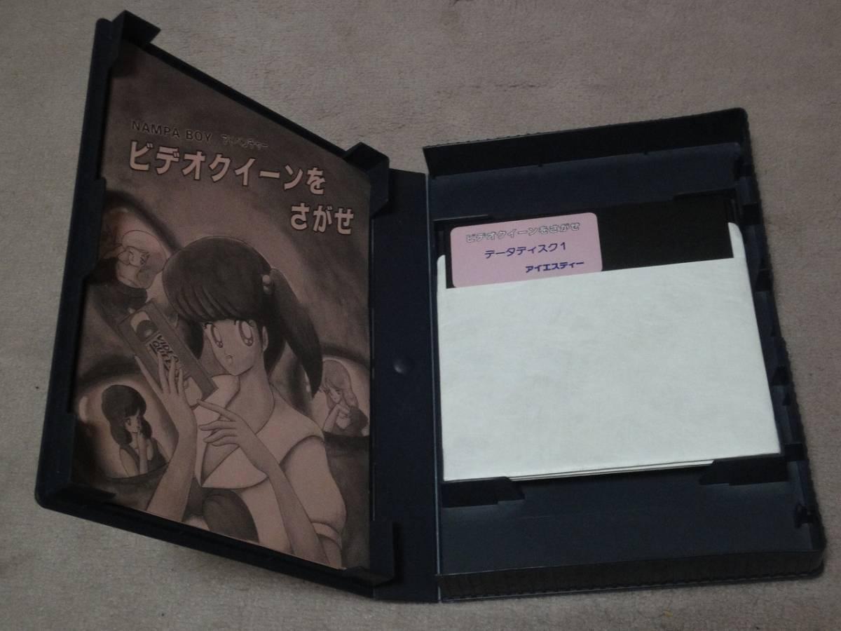 PC-8801 ビデオクイーンをさがせ_画像3