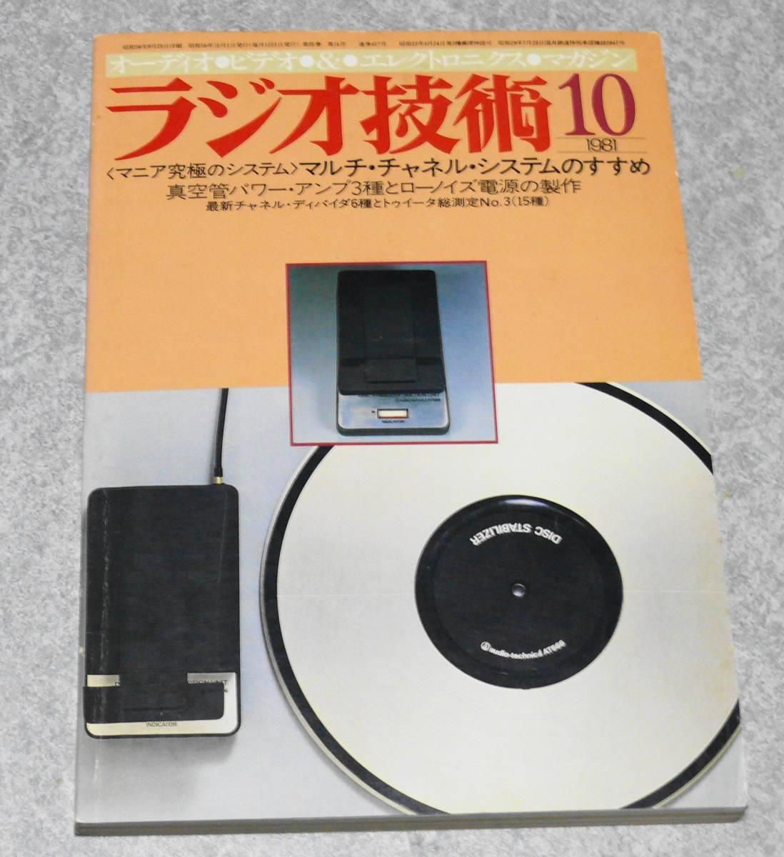 ラジオ技術 オーディオ・ラジオ雑誌 1981年(昭和56年)10月号 送料164円