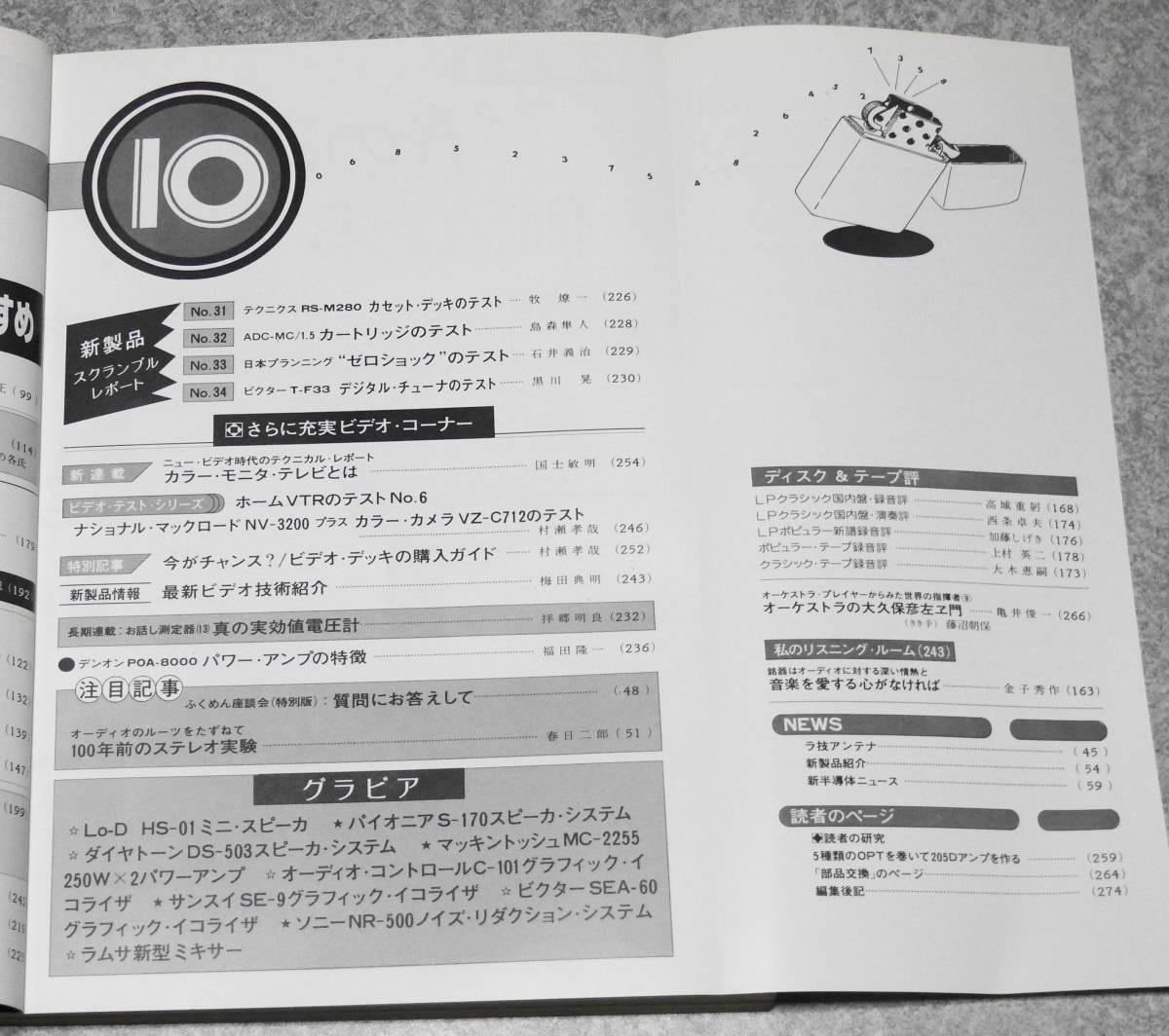 ラジオ技術 オーディオ・ラジオ雑誌 1981年(昭和56年)10月号 送料164円_画像3