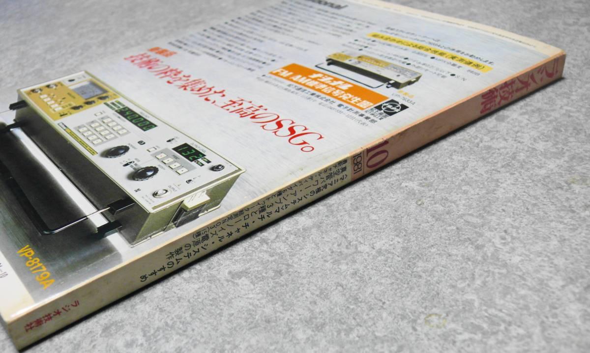 ラジオ技術 オーディオ・ラジオ雑誌 1981年(昭和56年)10月号 送料164円_画像5