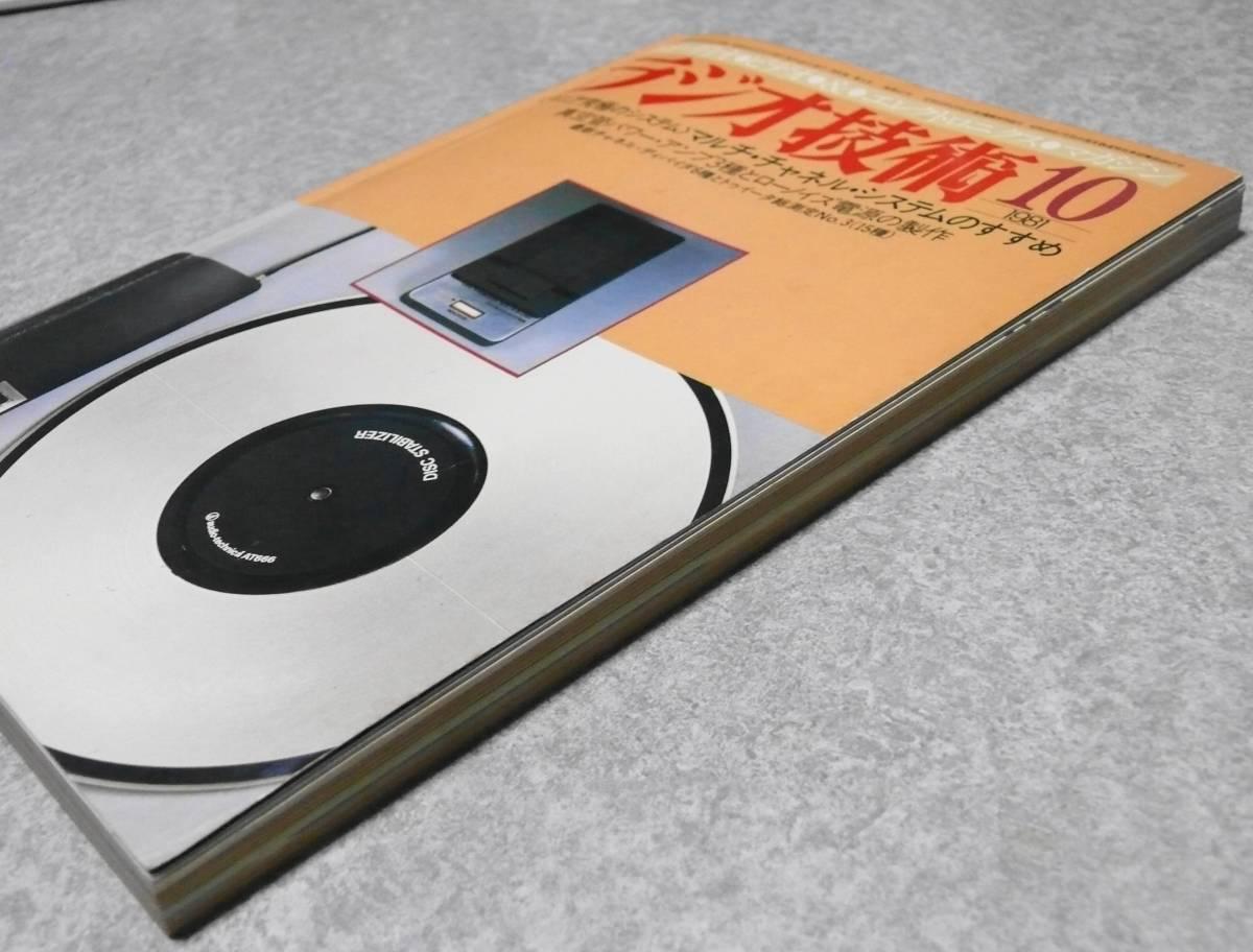 ラジオ技術 オーディオ・ラジオ雑誌 1981年(昭和56年)10月号 送料164円_画像6