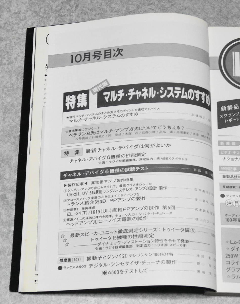ラジオ技術 オーディオ・ラジオ雑誌 1981年(昭和56年)10月号 送料164円_画像2