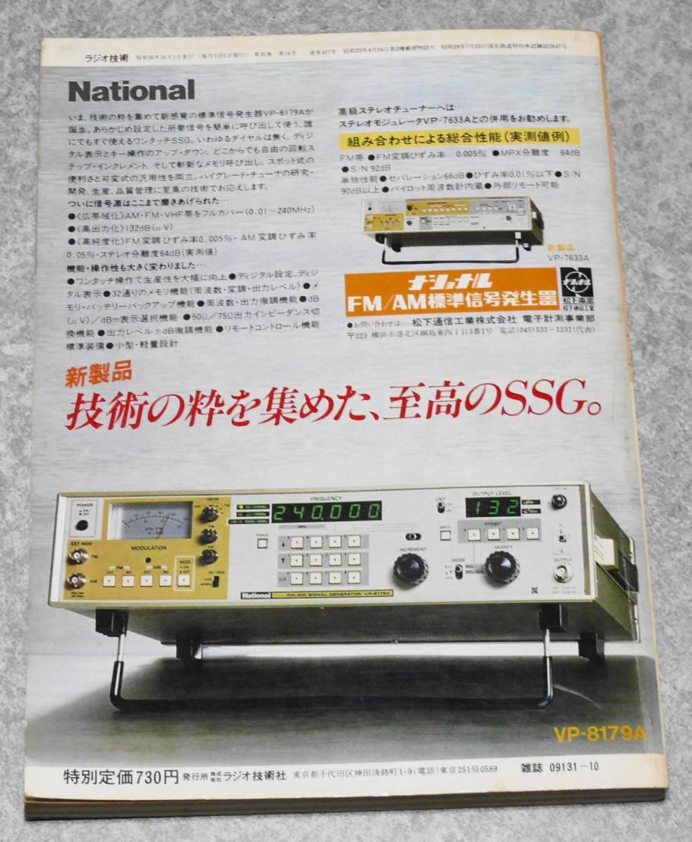 ラジオ技術 オーディオ・ラジオ雑誌 1981年(昭和56年)10月号 送料164円_画像4