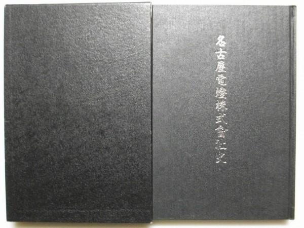 名古屋電燈株式会社史 昭和2年/復刻平成元年400部 東邦電力/復刻中部電力 創業より大正2年末まで_画像1