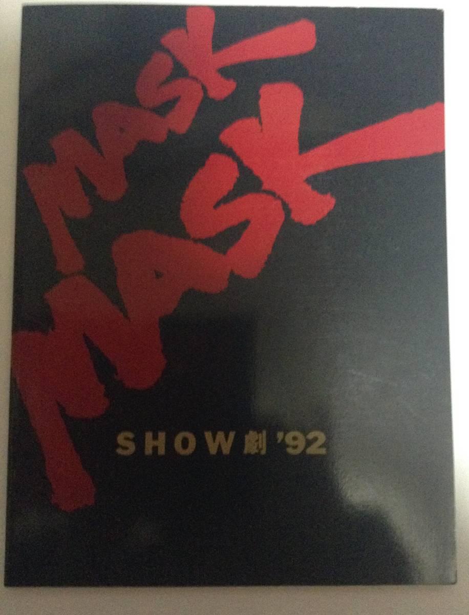 少年隊 SHOW劇 92 MASK MASK パンフレット