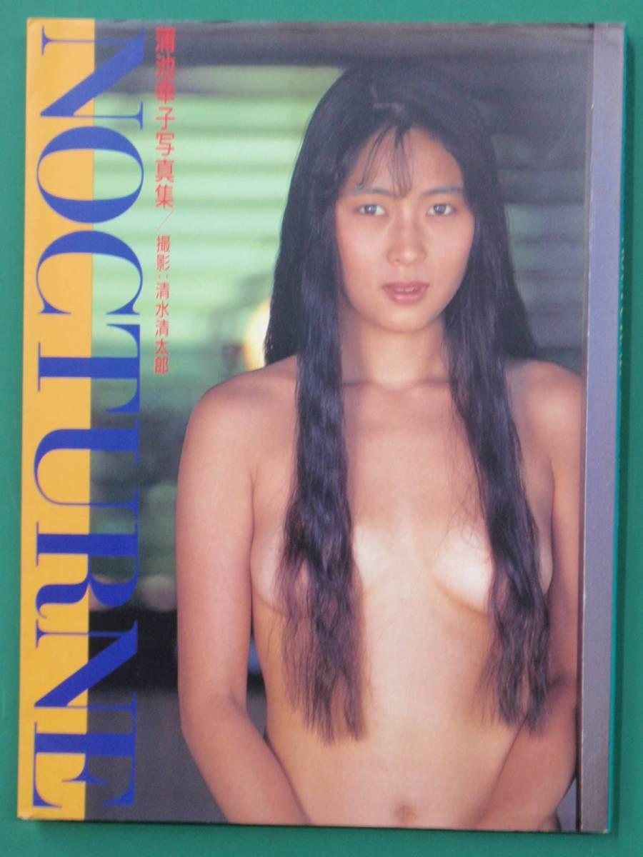 写真集 蒲池幸子 NOCTURNE/ノクターン ZARD/坂井泉水 初版