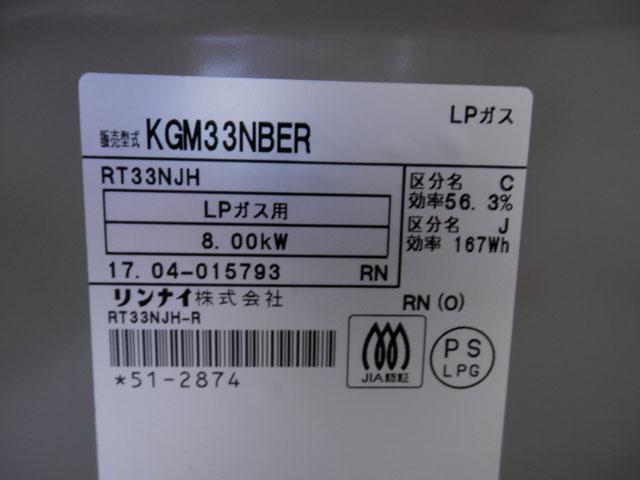 売切り!美品!2017年製 リンナイガステーブル LPガス 右強火力 水無し片面焼き Siセンサー ホース付き ガスコンロ KGM33NBER AG651_画像10