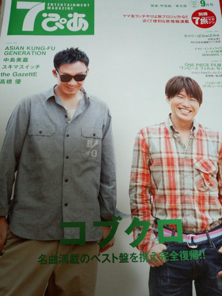 コブクロ・切り抜き4p+表紙/7ぴあ・2012