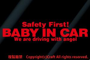 Safety First! BABY IN CAR ステッカー(赤/20cm)安全第一ベビーインカー+_画像1