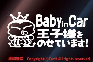 Baby in Car王子様をのせています!/ステッカー(白/pbo)ベビーインカー プリンス_画像1