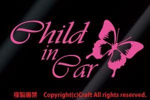 Child in Car /ステッカー蝶butterfly(ライトピンク/C17タイプ)チャイルドインカー**_画像1