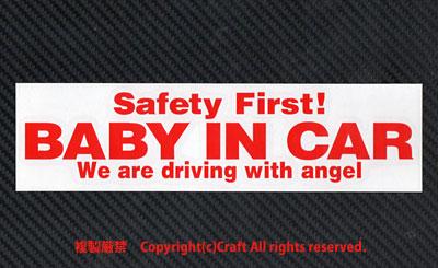 Safety First! BABY IN CAR ステッカー(赤/20cm)安全第一ベビーインカー+_画像2