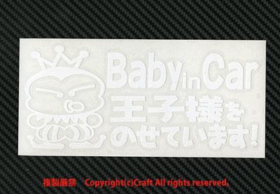 Baby in Car王子様をのせています!/ステッカー(白/pbo)ベビーインカー プリンス_画像2