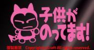 child .. ...!/ sticker (fk/ light pink ) child in car +