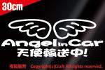 Angel in Car angel in transportation! sticker / white Angel angel. wing 30cm*