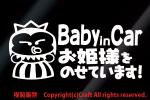 Baby in Car.. sama .. .. -!/ sticker ( white /pbh) baby in car Princess *