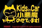 Kids in Car small demon. .. -!/ sticker (fn yellow ) Kids in car..