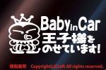Baby in Car.. sama .. .. -!/ sticker ( white /pbo) Prince,prince, baby in car **