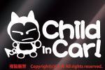 Child in Car/ sticker (fkc-B white, child / Kids in car )*