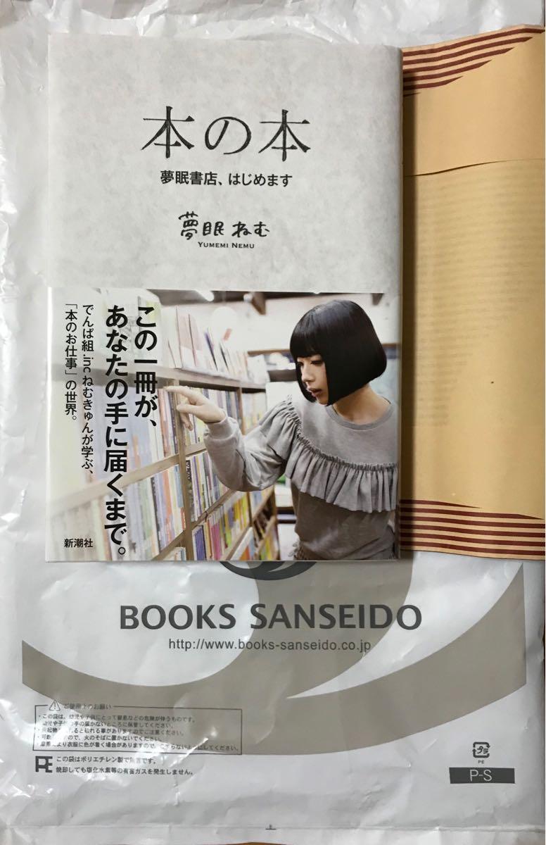 夢眠ねむ「本の本 夢眠書店、はじめます」 お渡し会 直筆サイン