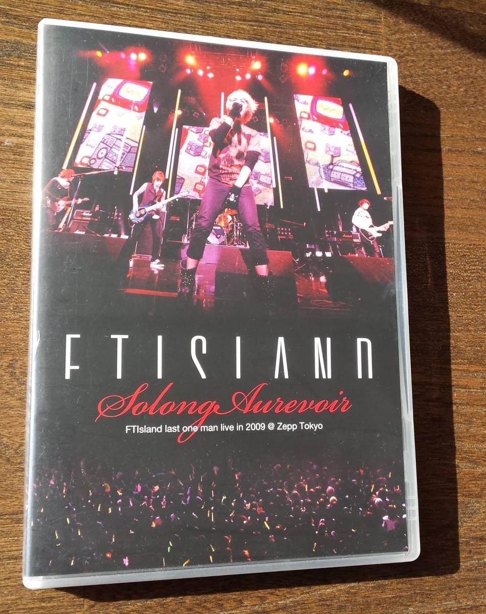 FTISLAND ★(DVD) last one man live in 2009 -So long,Au revoir-@Zepp Tokyo トレカ無し 送料164円可