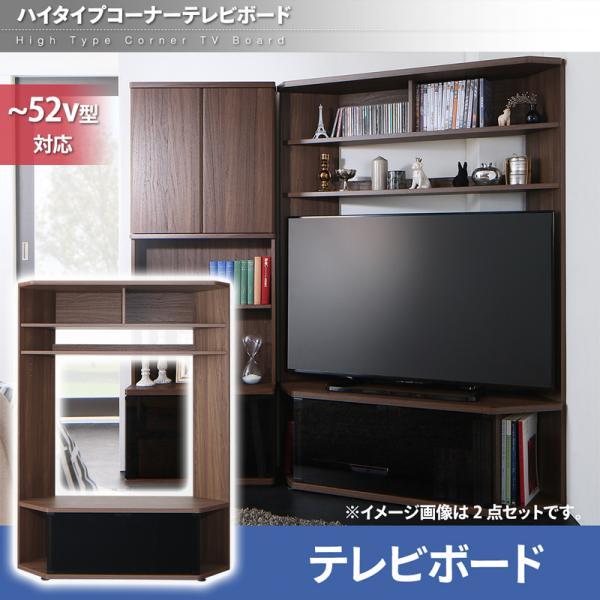 送料無料/ハイタイプコーナーテレビボード/ブラウンカラー/~52型まで対応可能