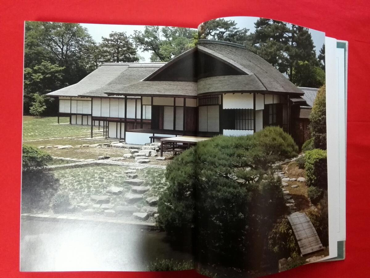 『桂離宮』 定価55000円 毎日新聞社_画像4