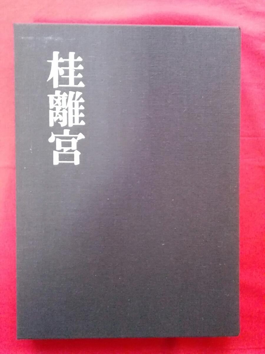 『桂離宮』 定価55000円 毎日新聞社
