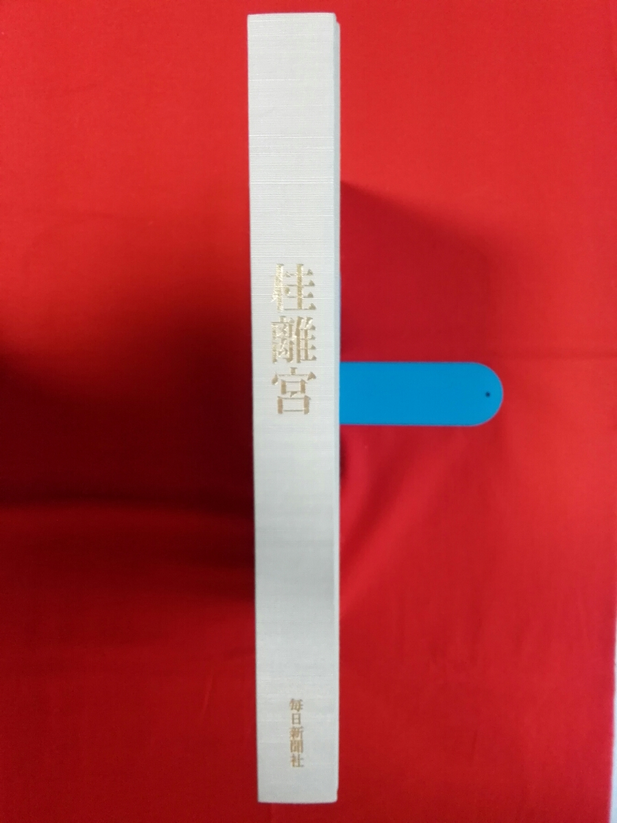『桂離宮』 定価55000円 毎日新聞社_画像2