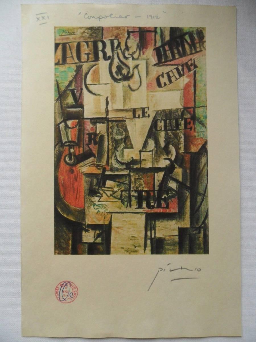 【超希少品】パブロ・ピカソ1912年リトグラフ 直筆サインギャラリースタンプ入り