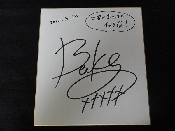 ベッキー サイン 色紙
