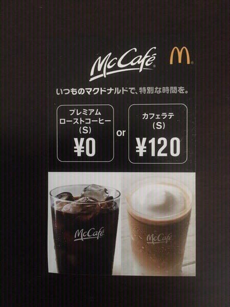 マクドナルド コーヒー無料券 20枚