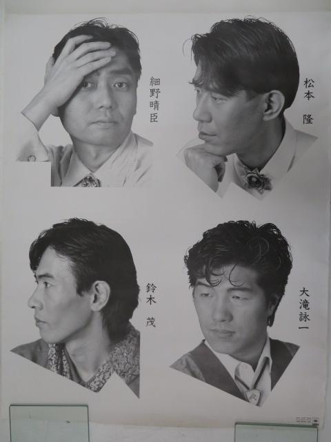 L00001237/□ポスター/「はっぴいえんど(細野晴臣/松本隆/大滝詠一.鈴木茂)」