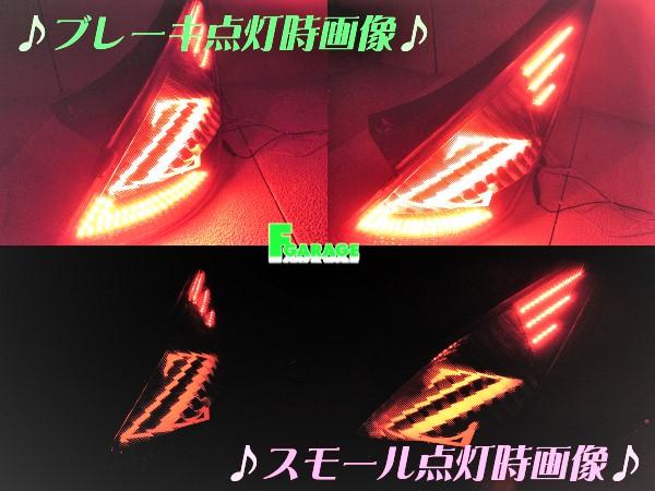 激レア★Z33 フェアレディZ アクリル発光 Zライン フルLEDテール ブラックフレーク★LEDマーカー ver.②_画像4
