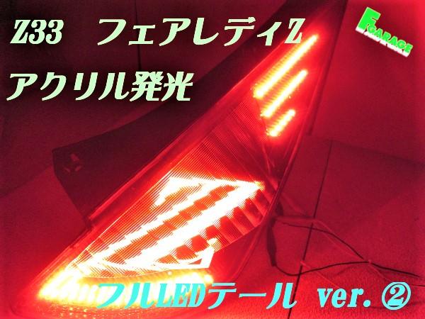 激レア★Z33 フェアレディZ アクリル発光 Zライン フルLEDテール ブラックフレーク★LEDマーカー ver.②_画像1