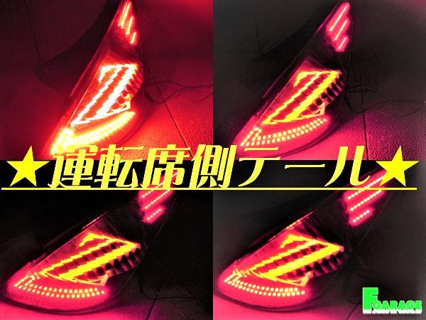 激レア★Z33 フェアレディZ アクリル発光 Zライン フルLEDテール ブラックフレーク★LEDマーカー ver.②_画像3
