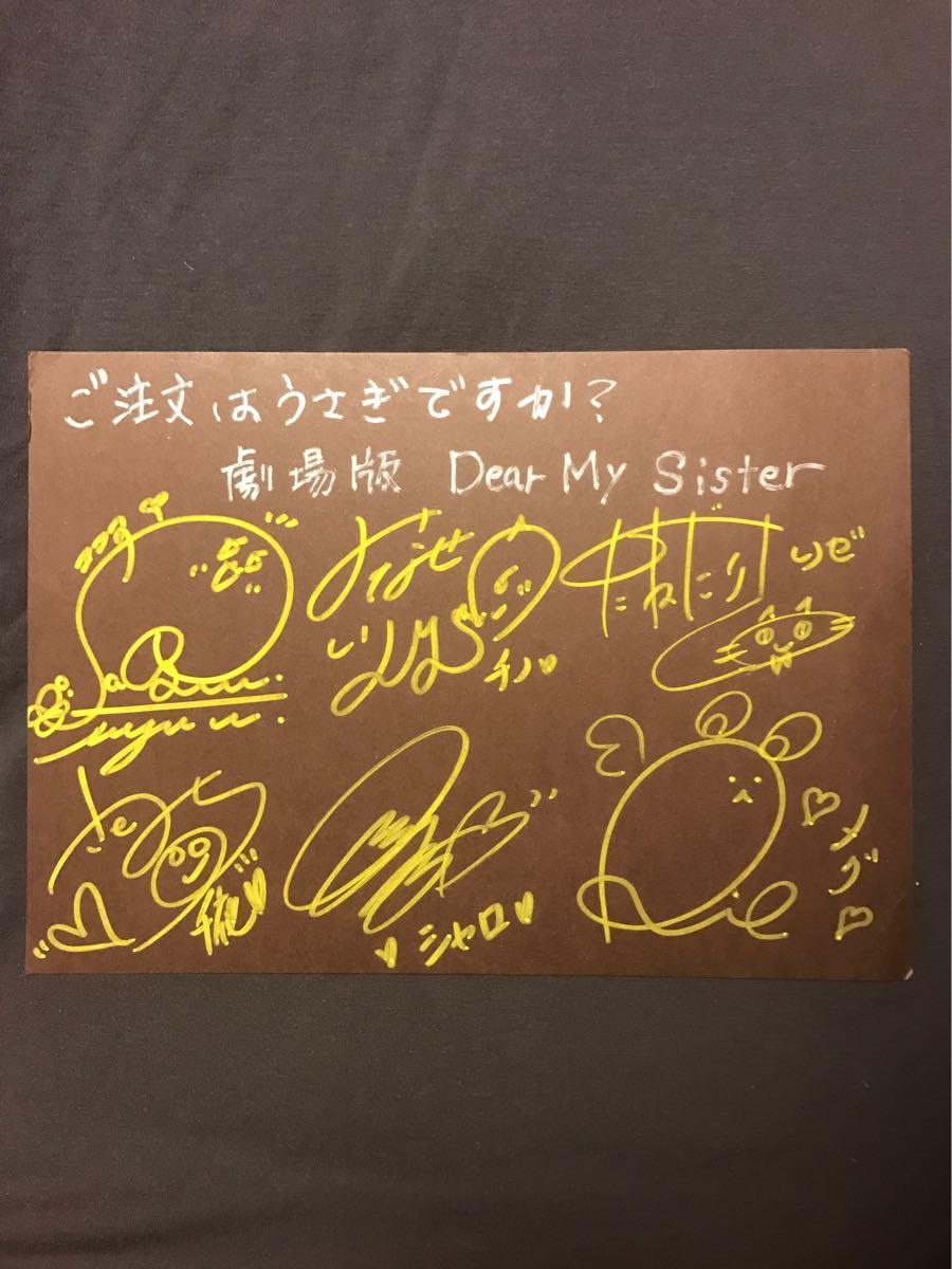 劇場版ご注文はうさぎですか? ◆佐倉綾音◆直筆サイン色紙