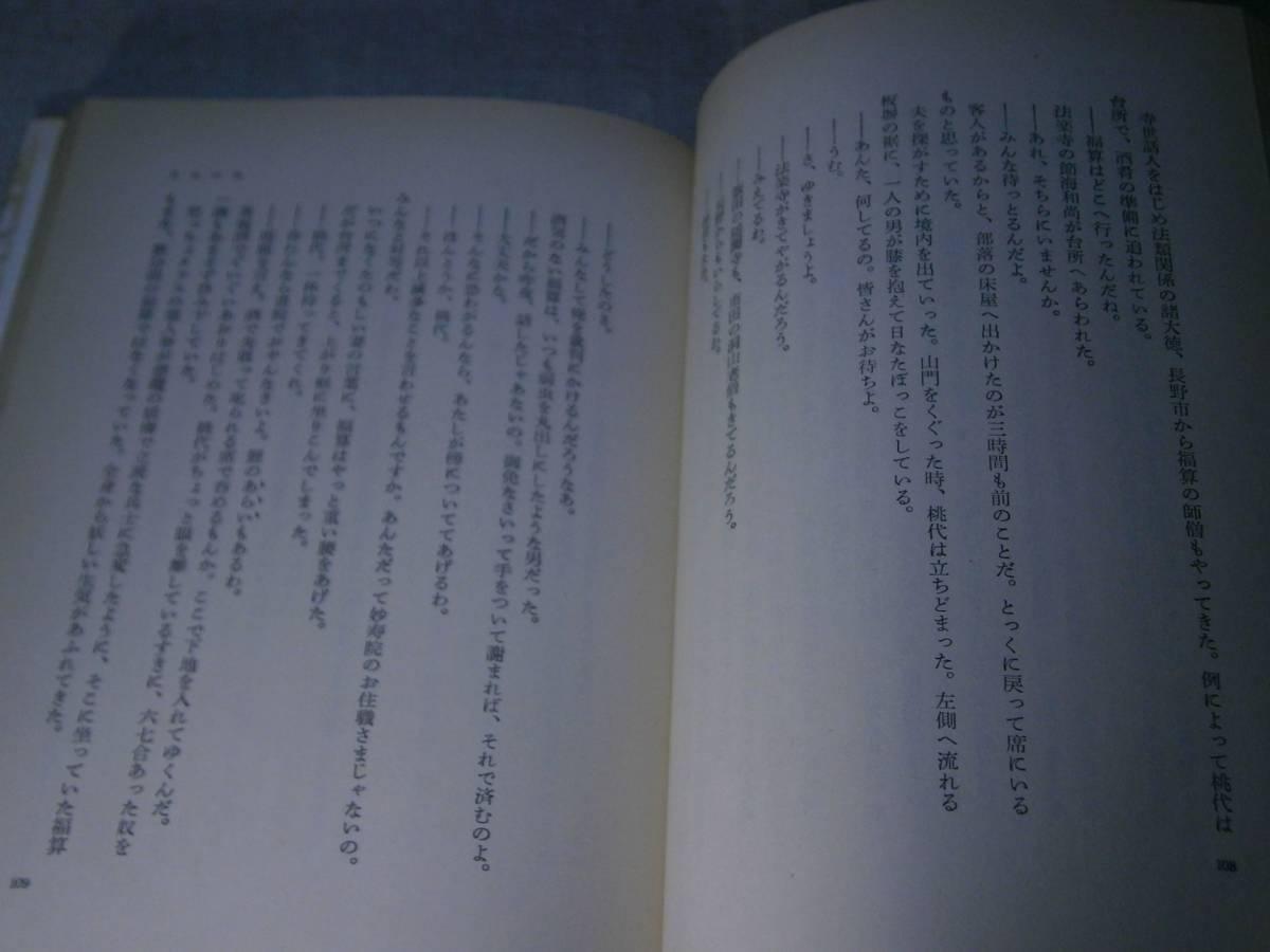 ☆直木賞・寺内大吉『 はぐれ念仏』文藝春秋;昭和36年;初版;帯付_画像6