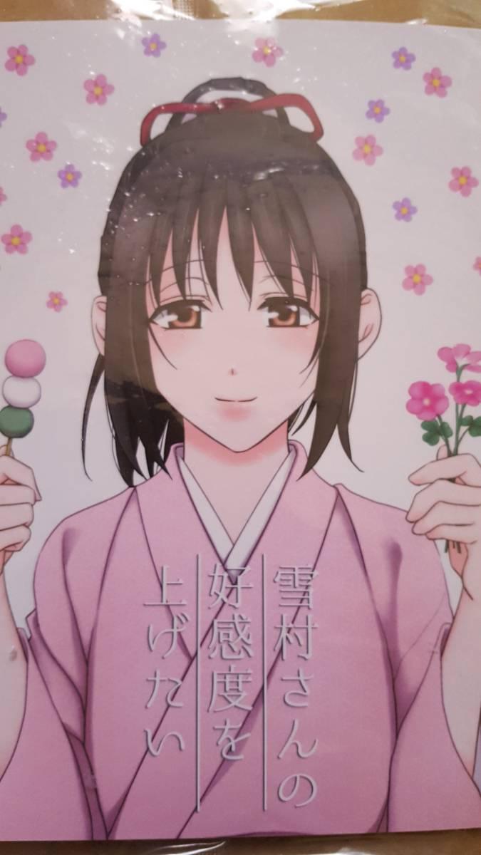 薄桜鬼同人誌「雪村さんの好感度を上げたい」真改オールキャラ ROSEDAY・文月様 新品_画像1